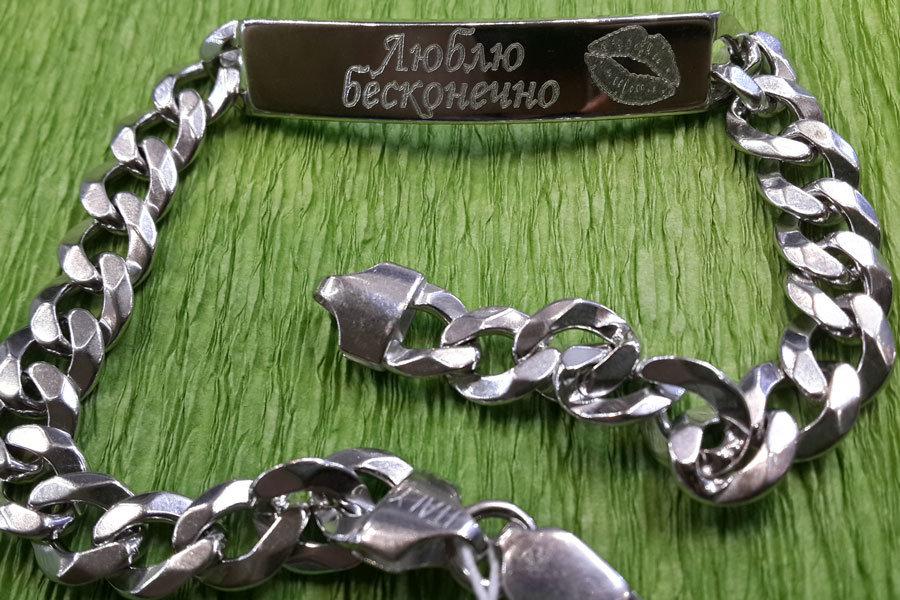 Серебряный браслет с гравировкой