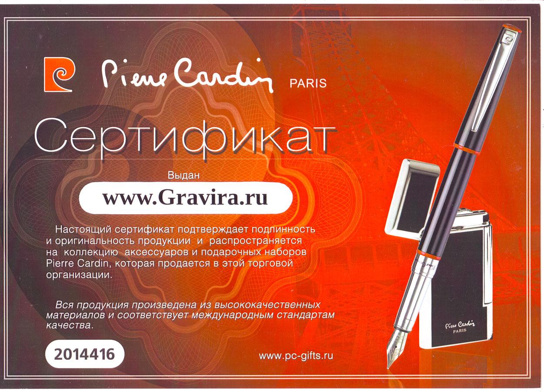 Сертификат pier carden для gravira.ru